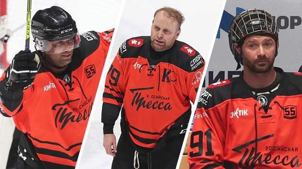 Единственная хоккейная команда журналистов в России. Капитан — Казанский, в атаке — футболисты Широков и Сычев