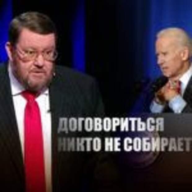 «Перед тем, как ударить»: Сатановский пояснил, зачем на самом деле США нужен саммит Путина и Байдена
