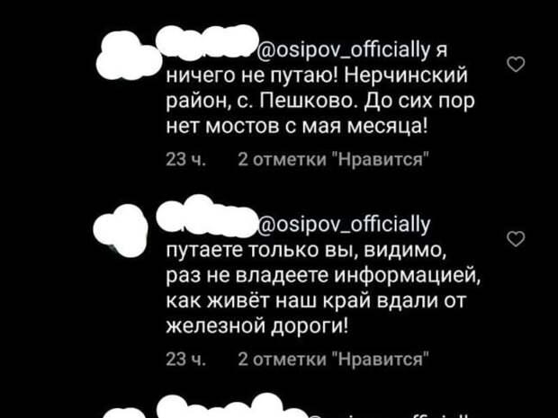 С Instagram-аккаунтов краевых властей ведется активная переписка с Забайкальцами