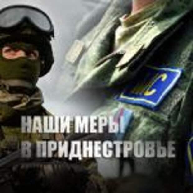 «Крепко получит»: Баранец объяснил, как ответит Россия на провокацию Молдавии в ПМР