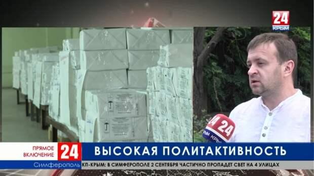 На предстоящие выборы готовы пойти почти 70% крымчан