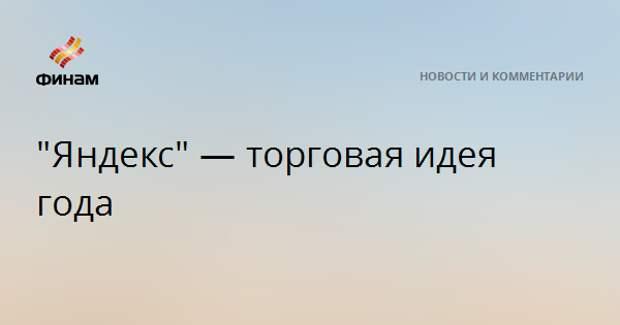 """""""Яндекс"""" — торговая идея года"""