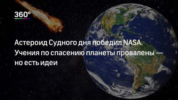 Астероид Судного дня победил NASA. Учения по спасению планеты провалены— но есть идеи
