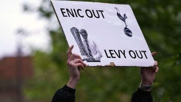 Болельщики «Тоттенхэма» провели акцию протеста против владельца клуба