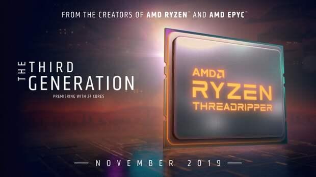 Процессоры Ryzen Threadripper 3000 будут представлены 7 ноября