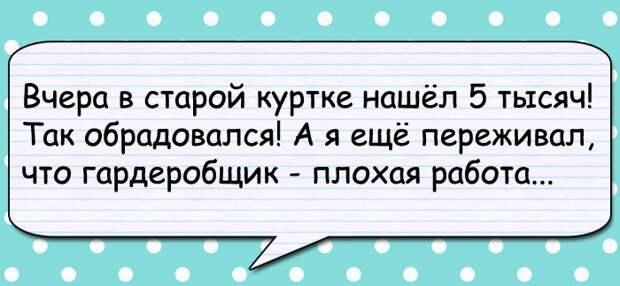 Двое приятелей: — Чего это ты вырезаешь из газеты?...