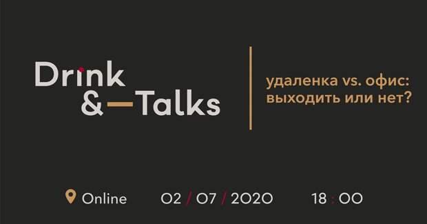 Drink&Talks — серия образовательных мероприятий от команды Eventum Premo