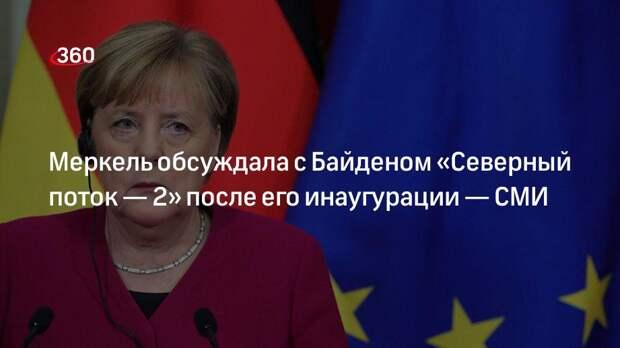 Меркель обсуждала с Байденом «Северный поток— 2» после его инаугурации— СМИ