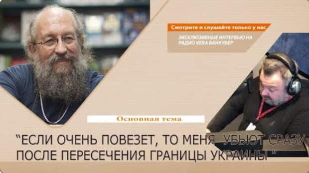 Радио Вера 04.10.2021 - Анатолий Вассерман