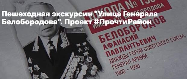 Краеведческая пешеходная экскурсия пройдет по улице Генерала Белобородова