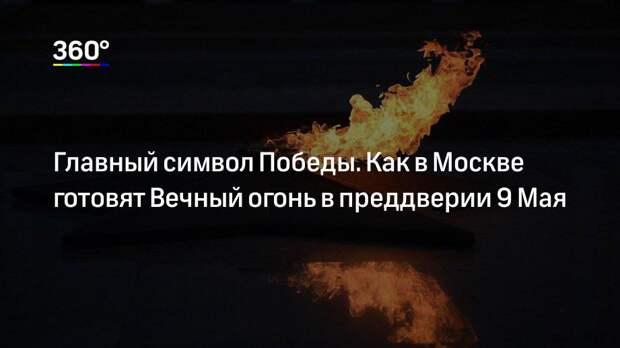 Главный символ Победы. Как в Москве готовят Вечный огонь в преддверии 9 Мая