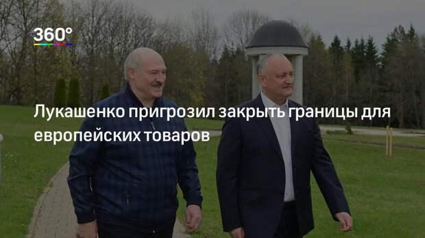 Лукашенко пригрозил закрыть границы для европейских товаров