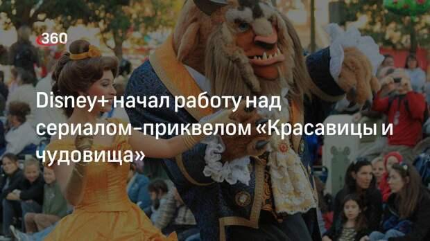 Disney+ начал работу над сериалом-приквелом «Красавицы и чудовища»