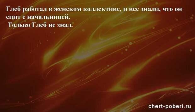 Самые смешные анекдоты ежедневная подборка chert-poberi-anekdoty-chert-poberi-anekdoty-26260421092020-1 картинка chert-poberi-anekdoty-26260421092020-1