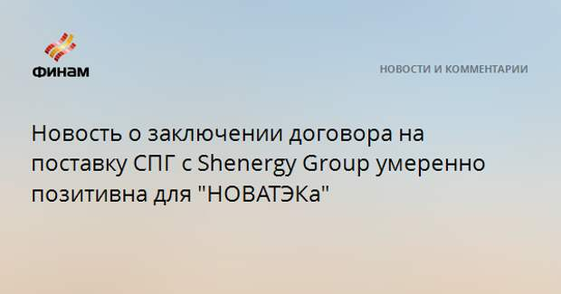 """Новость о заключении договора на поставку СПГ с Shenergy Group умеренно позитивна для """"НОВАТЭКа"""""""