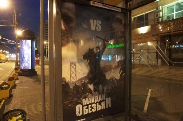 "Новый блокбастер про хохлов ""Майдан обезьян"""