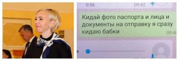 Якутская замминистра, пытавшаяся купить должность в Москве, вышла на работу
