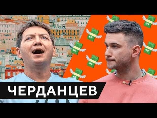 Георгий Черданцев: «Могу заработать больше 600-800 тысяч рублей в месяц, могу – меньше. Считаю, что зарабатываю до смешного мало»