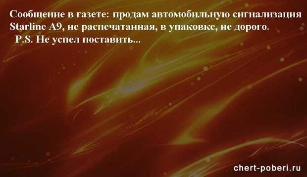Самые смешные анекдоты ежедневная подборка chert-poberi-anekdoty-chert-poberi-anekdoty-39150303112020-16 картинка chert-poberi-anekdoty-39150303112020-16