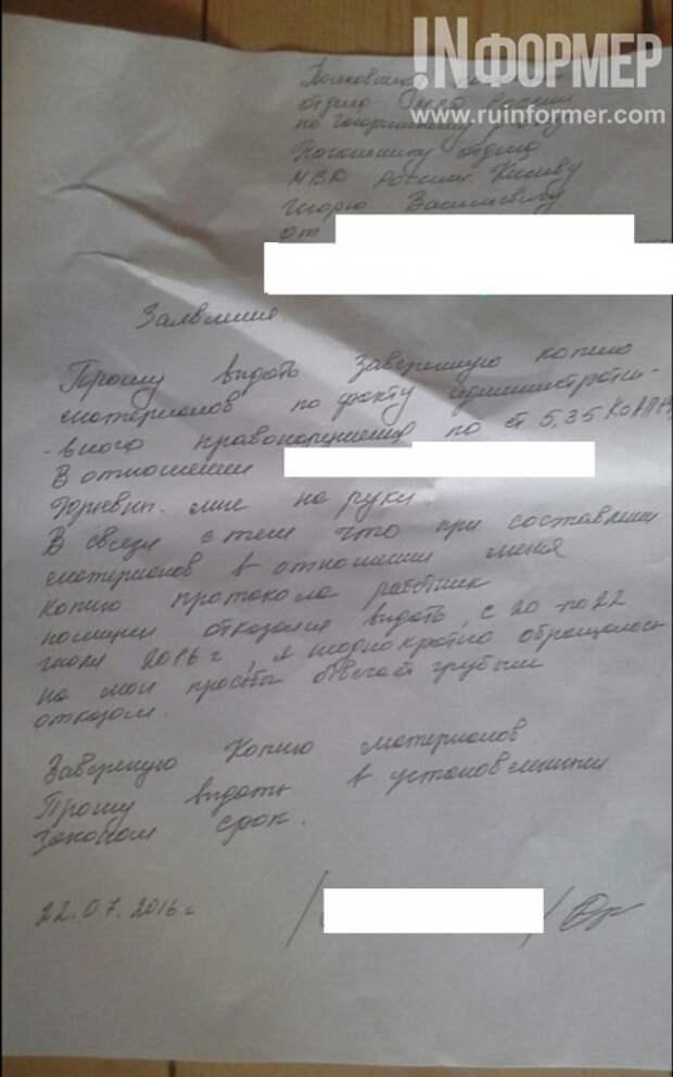 Севастопольские полицейские пять часов продержали ребенка в отделении за игру на скрипке (документы)