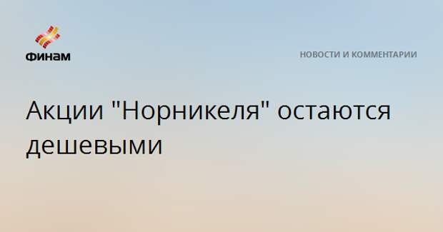 """Акции """"Норникеля"""" остаются дешевыми"""
