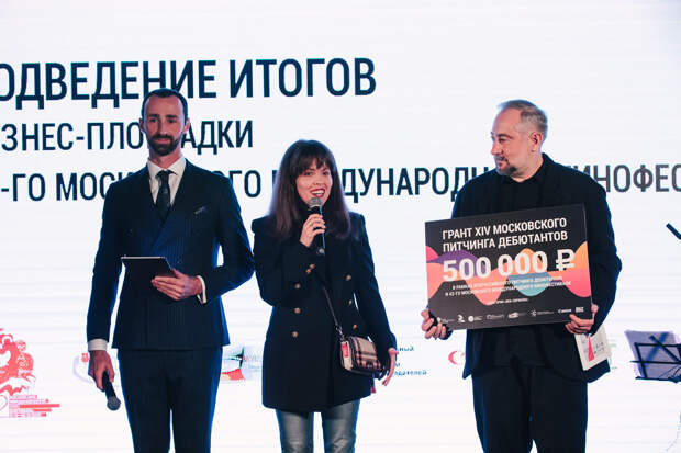 На ММКФ объявили победителей питчинга дебютантов