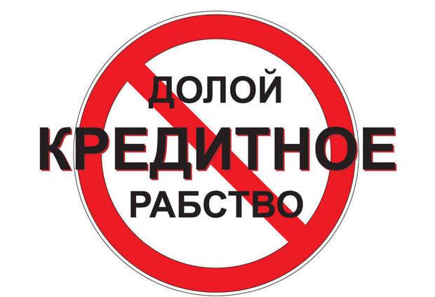 Россияне смогут заранее отказаться от кредитов