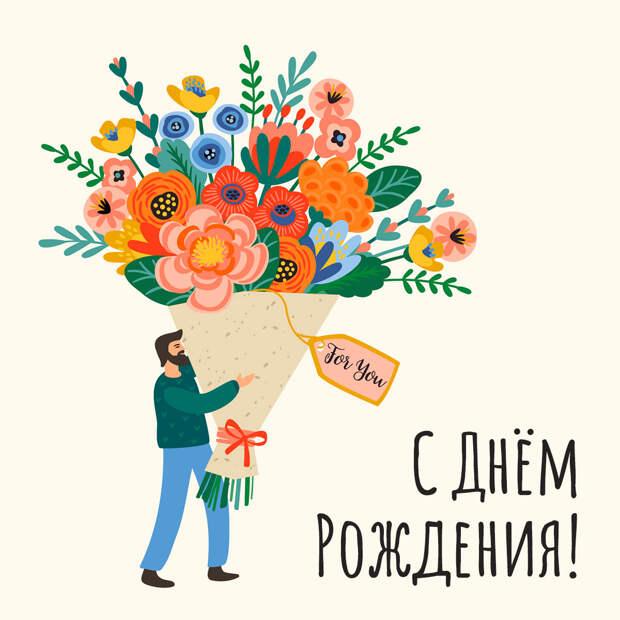 Открытка с днем рождения цветы женщине