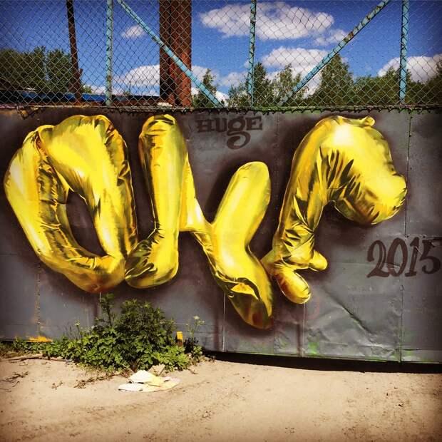 Швед рисует граффити, которые так ихочется взять вруки
