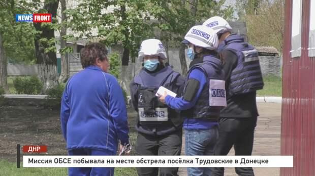 Миссия ОБСЕ побывала на месте обстрела посёлка Трудовские в Донецке