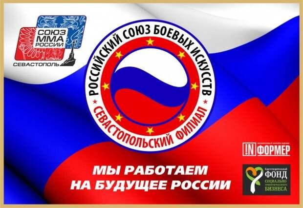 Севастопольские спортсмены работают на здоровое будущее России!