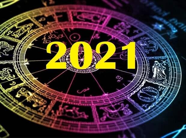 Каким будет 2021 год? Спрашиваем астролога Петра Гибашевского