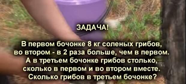 Сколько грибов в третьем бочонке?  ОТВЕТ: 24 ОГУРЦА !!!  ))