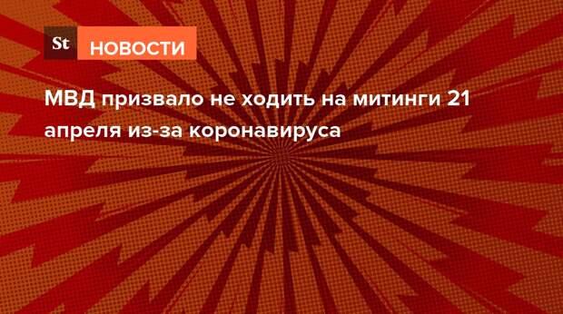 МВД призвало не ходить на митинги 21 апреля из-за коронавируса