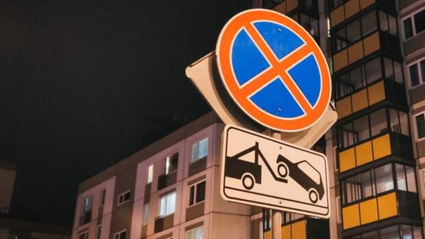 Вцентре Оренбурга установят новый знак «Остановка запрещена»