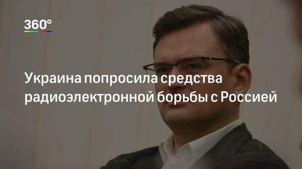 Украина попросила средства радиоэлектронной борьбы с Россией