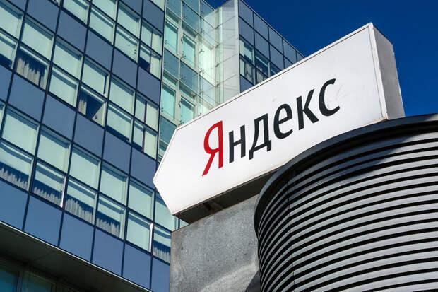 «Яндекс» покупает банк «Акрополь»