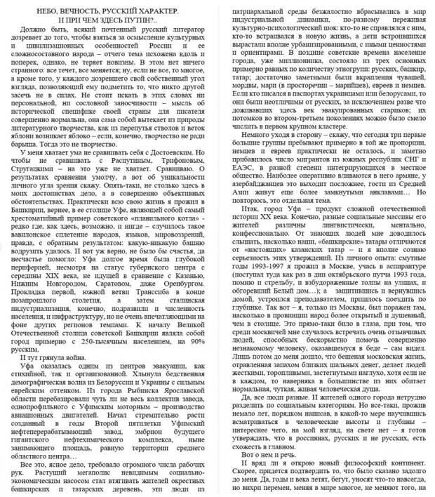 Тоталитарный Дайджест. 13.08.2020