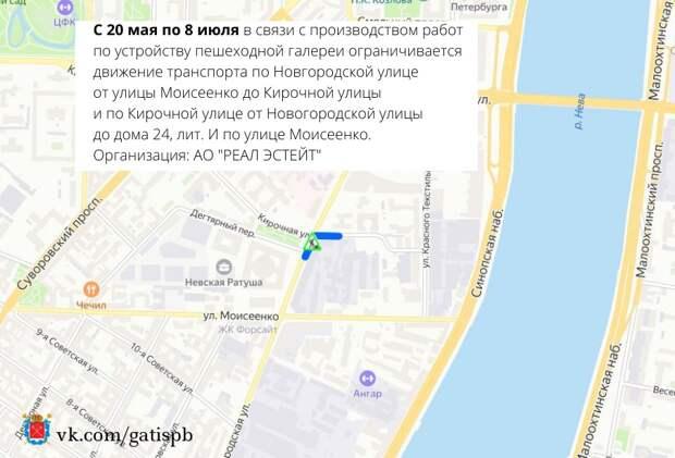 Проезд по улице Коллонтай ограничат до начала декабря, Новгородскую и Кирочную сузят до середины лета
