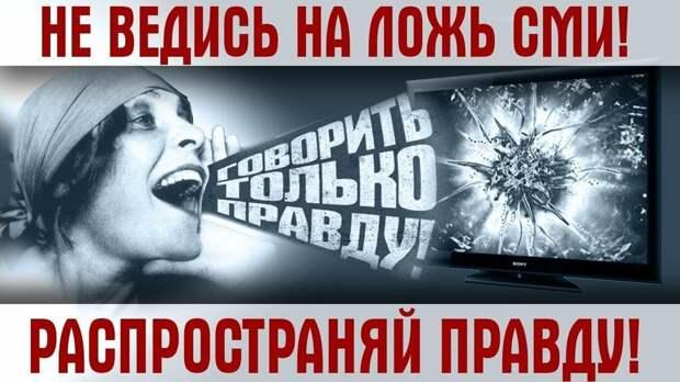 Правда про Вакцинацию в РФ пока под запретом...