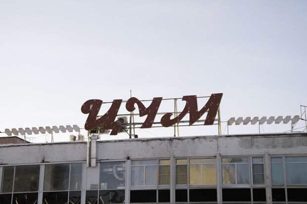 Искусствовед рассказал о советских вывесках в Ижевске
