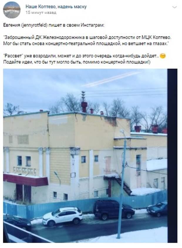 Фото дня: ветхий ДК «Железнодорожник» все ждет реконструкцию