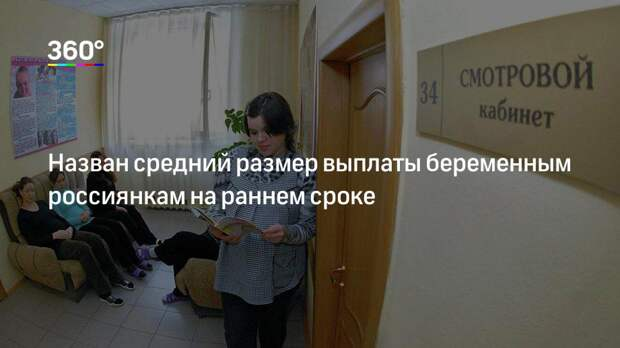Назван средний размер выплаты беременным россиянкам на раннем сроке