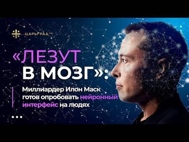"""""""Лезут в мозг"""": Миллиардер Илон Маск готов опробовать нейронный интерфейс на людях"""