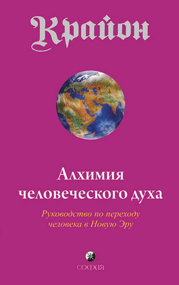 Крайон.  Алхимия человеческого духа  (Книга-3). Глава 6, стр. 36