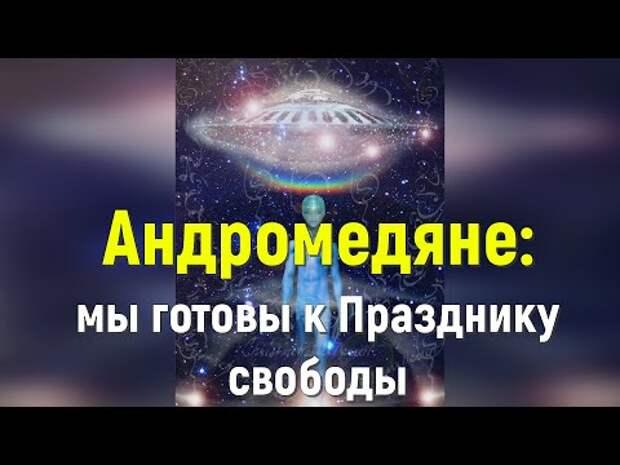 Андромедяне: мы готовы к Празднику свободы