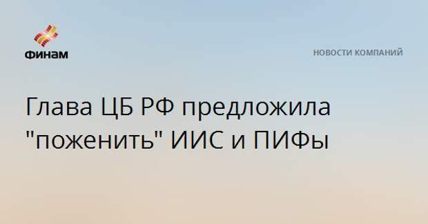 """Глава ЦБ РФ предложила """"поженить"""" ИИС и ПИФы"""