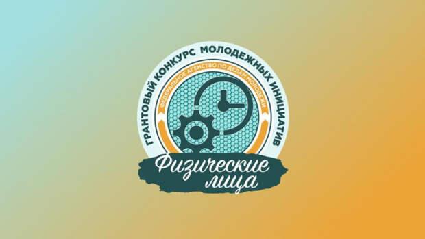 На Кубани участники конкурса молодежных инициатив получили гранты