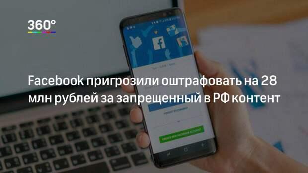 Facebook пригрозили оштрафовать на 28 млн рублей за запрещенный в РФ контент