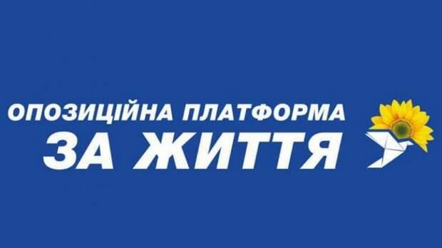 ОПЗЖ ответила на заявления СНБО об обмене Медведчука